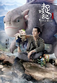 捉妖記(Monster Hunt)poster