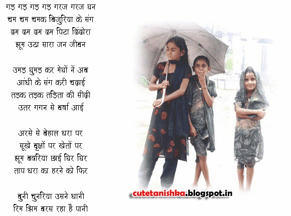 poem on rain in hindi Best poem on rain in hindi | वर्षा पर 5 श्रेष्ठ हिंदी कविताएं rainy day poetry for children [with music] class 9 song of the rain part 1 hindi.