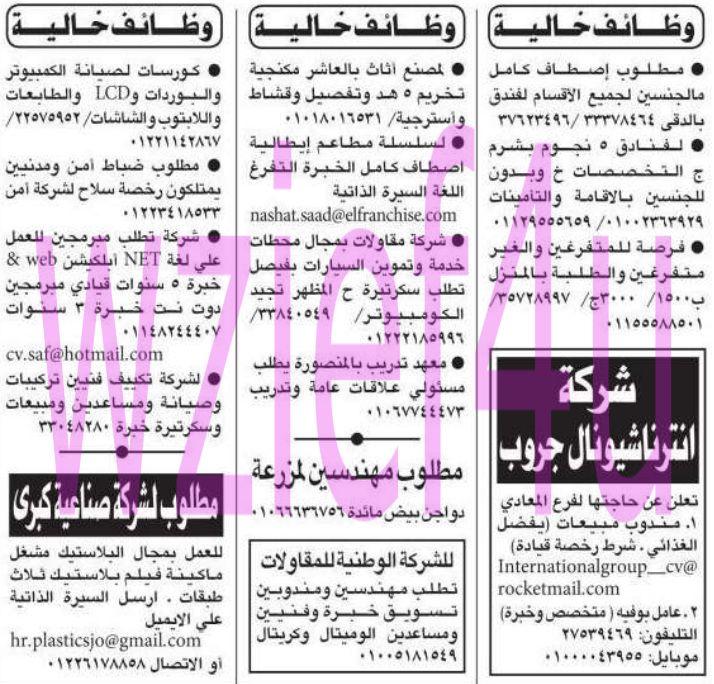 وظائف جريدة الأهرام الجمعة 22 مارس 2013 -وظائف مصر الجمعة 22-03-2013