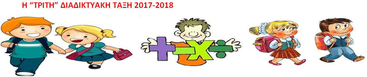 """Η """"ΤΡΙΤΗ"""" ΔΙΑΔΙΚΤΥΑΚΗ ΤΑΞΗ 2017-2018"""