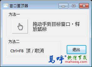 Window On Top Always Portable 免安裝版,視窗最上層顯示、視窗固定鎖定程式
