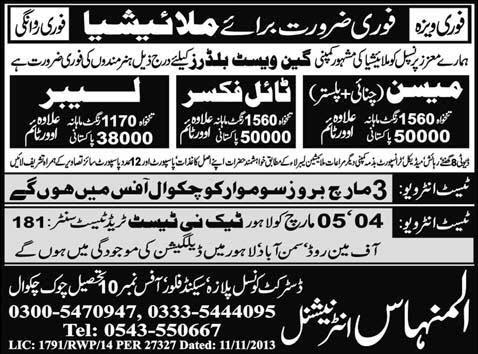 FIND JOBS IN PAKISTAN MASON LABOUR JOBS  IN PAKISTAN LATEST JOBS IN PAKISTAN