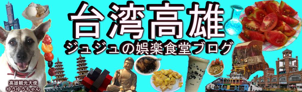 台湾高雄観光。ジュジュの娯楽食堂ブログ
