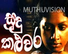 Sudu Kaluvara Sinhala Movie Film Kaluwara