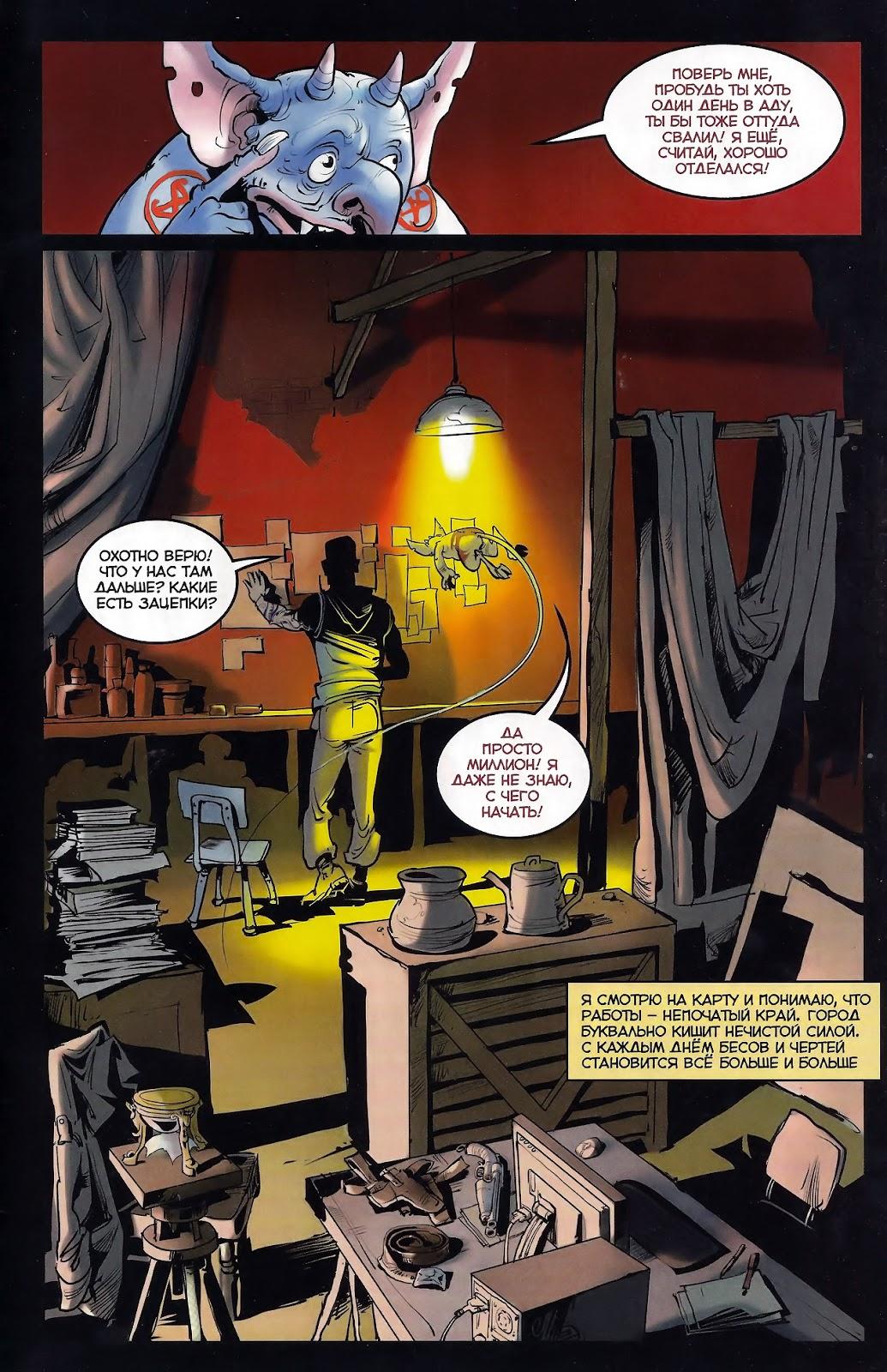 Рисованные порно комиксы журнала андрей бесплатно 9 фотография