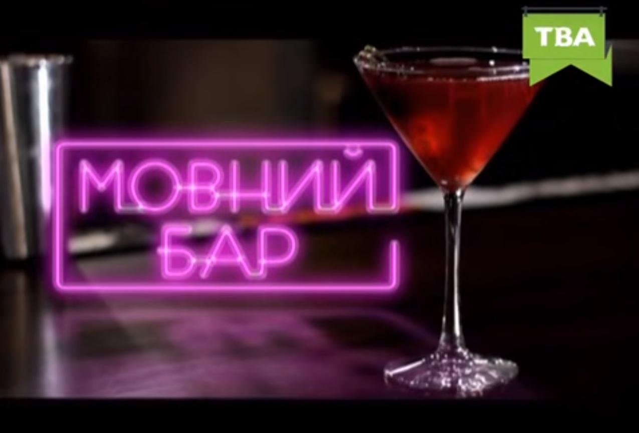 Мовний бар