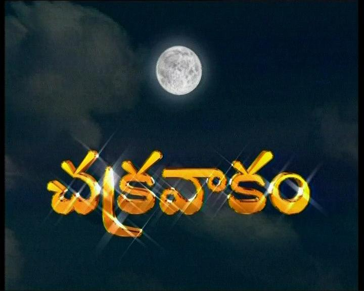Chakravakam Serialsong Preminche | MP3 Download