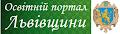 Освітній портал Львівщини