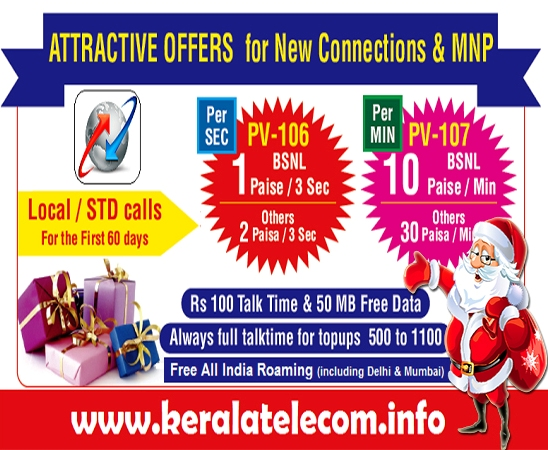 BSNL announces up to 80% reduction in call rate for new prepaid mobile customers, Join BSNL today and enjoy the lowest call rate of 10 paise / minute