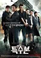 Special Investigation Bureau (2011)