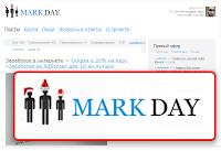проект о событиях рынка поисковой оптимизации и заработка в интернет, для оптимизаторов и веб-мастеров - MarkDay
