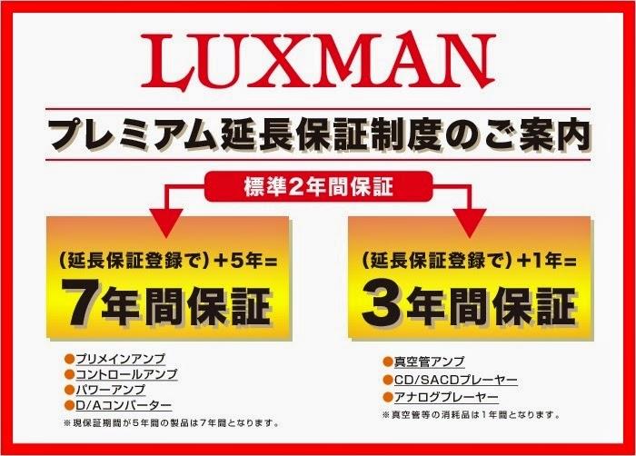 『LUXMAN・プレミアム延長保証制度』開始のお知らせはこちら↓