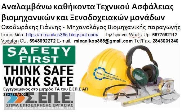 Τεχνικός Ασφαλείας