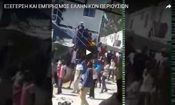 Εξωφρενικό βίντεο ντοκουμέντο μέσα από την Μόρια!!!
