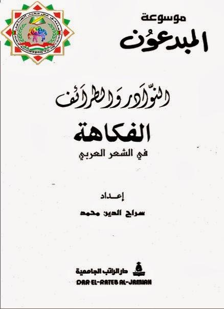 النوادر والطرائف: الفكاهة في الشعر العربي - سراج الدين محمد pdf
