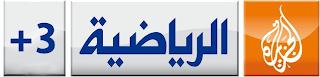 مشاهدة قناة الجزيرة الرياضية بلس +3 مباشرة البث الحي المباشر Watch Al Jazeera Plus +3 Live Channel Streaming
