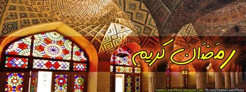 Best Ramadan Kareem Facebook Cover