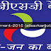 Kashi Gomti Samyut Gramin Bank (KGSG Bank) Recruitment : 228 Officer Scale I, II, III & Office Assistant (Multipurpose) Vacancy - Last Date 06 May 2015