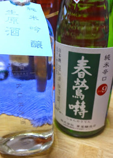 「春鶯囀」直詰め純米吟醸生原酒と+9(プラスナイン)