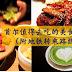 【韩国】不仅有美食介绍,还有详细的地铁转乘路线哦~~