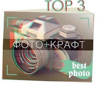 """Третье место в топе-3 """"ФОТО+КРАФТ"""""""