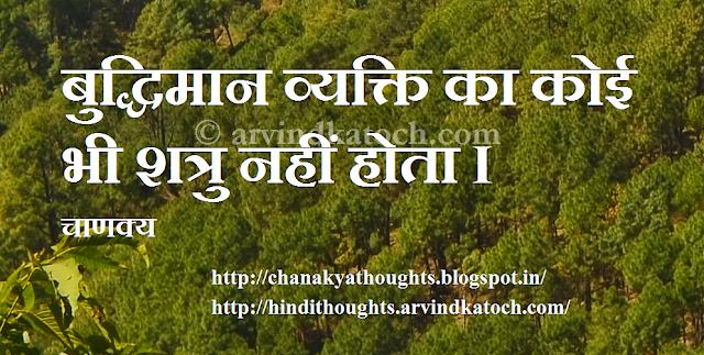 बुद्धिमान, व्यक्ति, Intelligent, Man, Hindi, Thought, Quote,