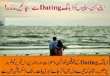 Lahore dating points
