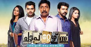 Watch Chapters (2012) Malayalam Movie Online