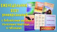 БИБЛЕЙСКИЙ ЕЖЕНЕДЕЛЬНИК УНИВЕРСАЛЬНЫЙ 4 вида обложки + вкладыши с полезными мыслями и памятками