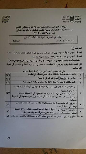 اختبار المعارف التفتيش ابتدائي دورة 6 و 7 شتنبر 2015