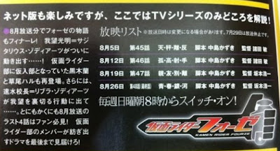 Kamen Rider Fourze to End at Episode 48