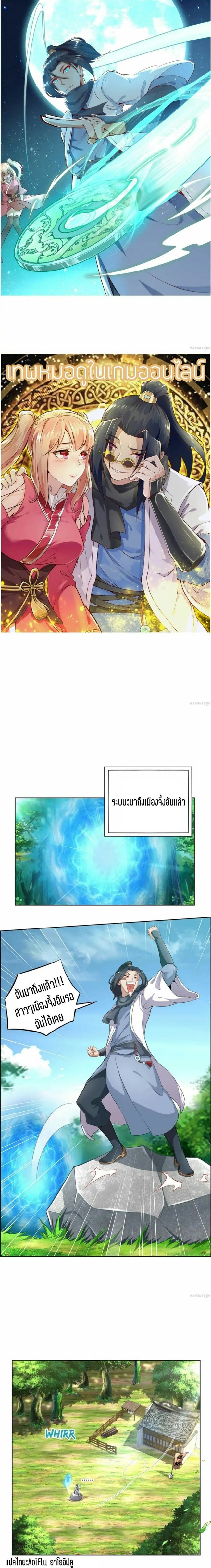 Fortune Telling Online is IMBA-ตอนที่ 2