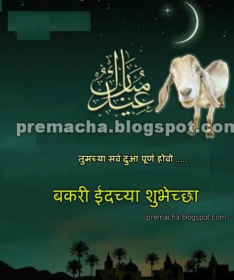 Bakri Eid Marathi sms message wishes wallpaper | Facemarathi: marathi ...