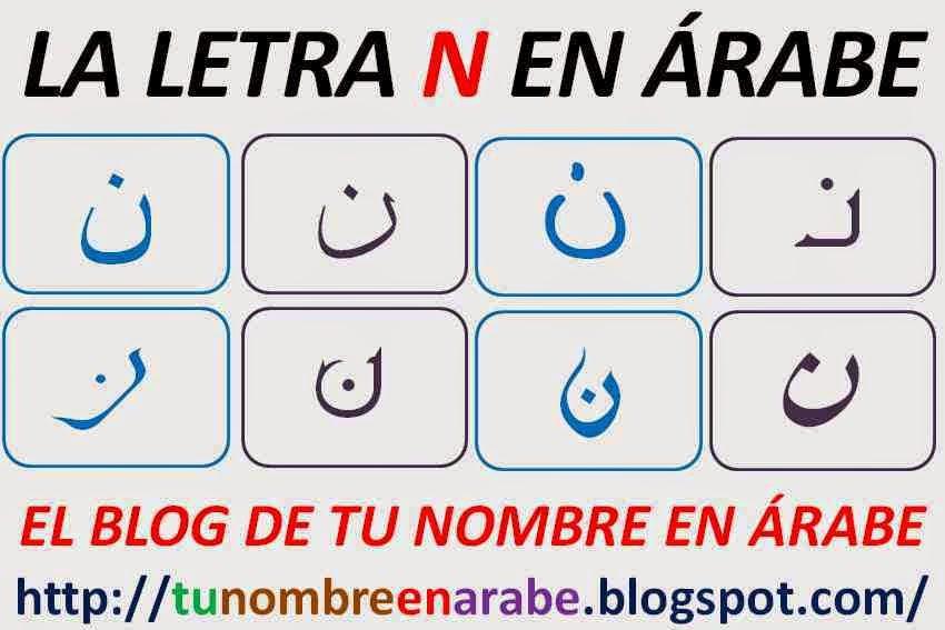 NOMBRES EN ARABE - N - TU NOMBRE EN ÁRABE