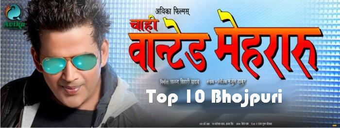 Chahi Wanted Mehraru Bhojpuri Movie 2016 Video Songs Poster