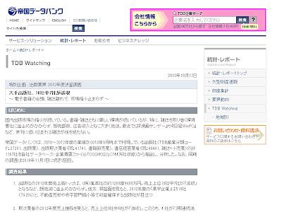 帝国データバンク 出版業界2012年度決算調査