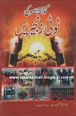 Guanta Namo Ki Tooti Zanjeerain