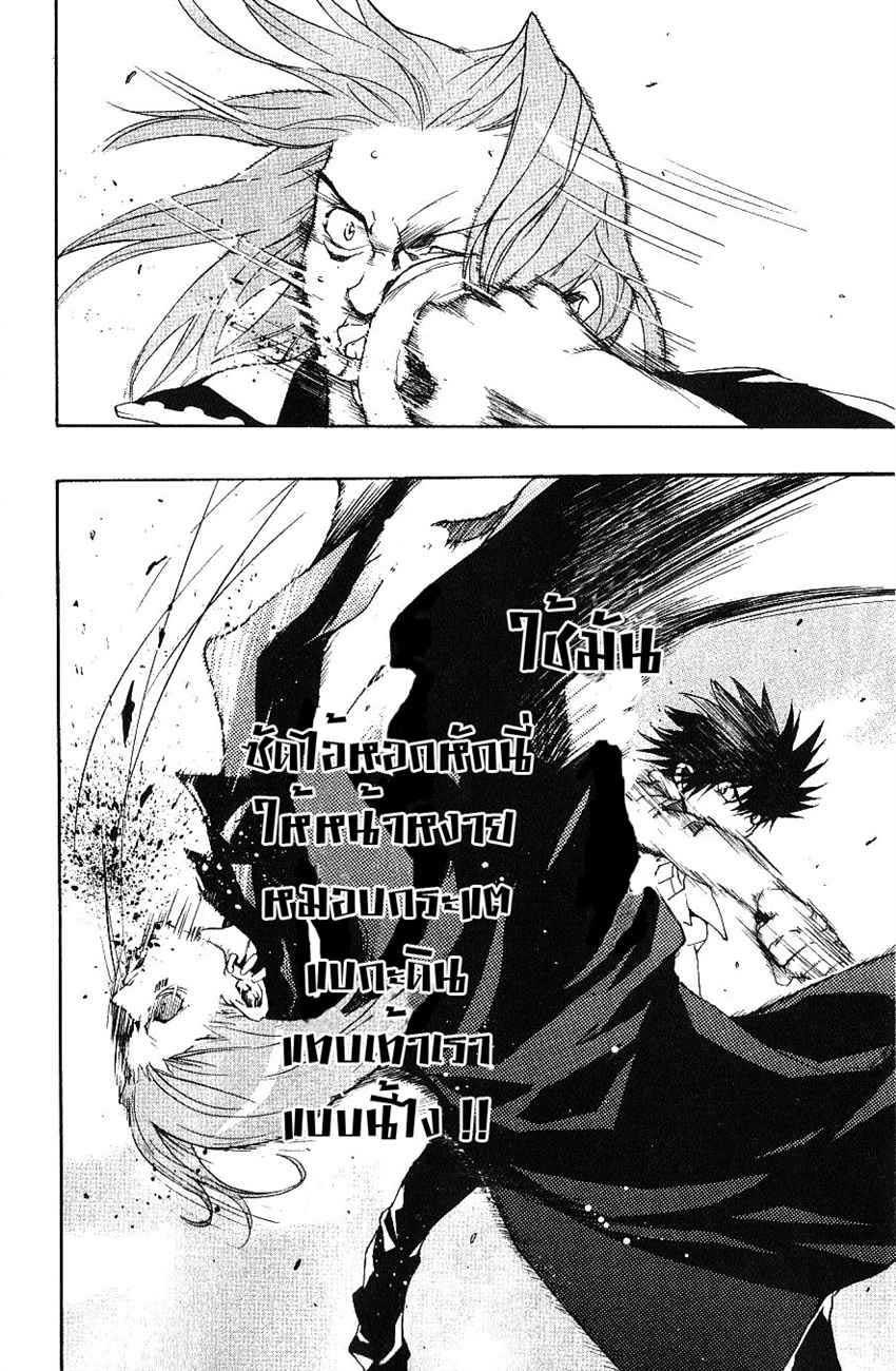 อ่านการ์ตูน To aru Wasurerareta Ai no Index to Touma 4 ภาพที่ 27