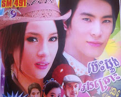 [ Movies ] រឿងភាគថៃ បេះដូងរងគ្រោះរបូសដូងចិត្ត Besdong Rong Kros Robos Dong Jit (To be continue) - ភាពយន្តថៃ - Movies, Thai - Khmer, Series Movies  - [ 36 part(s) ]