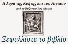 http://www.cretanlyra.gr/images/Lyrabook.pdf