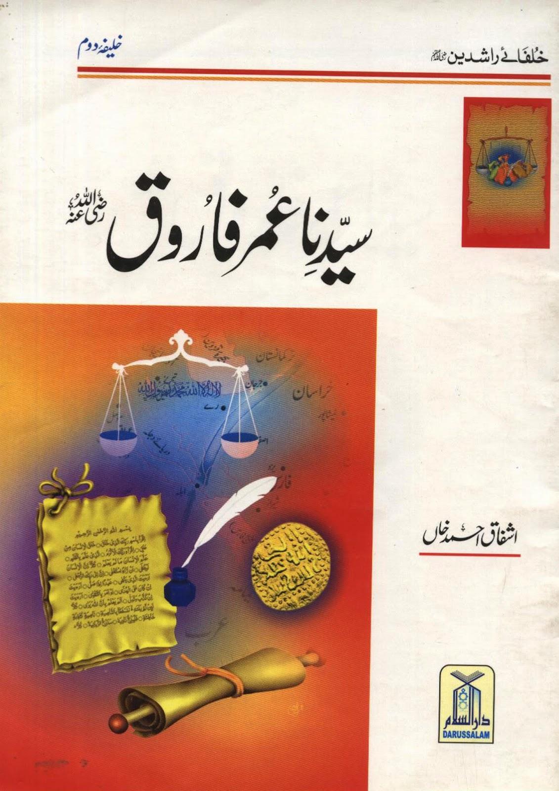 http://urduguru1.blogspot.com/2014/02/khalifa-e-doem-abu-umar-farooq-razi.html