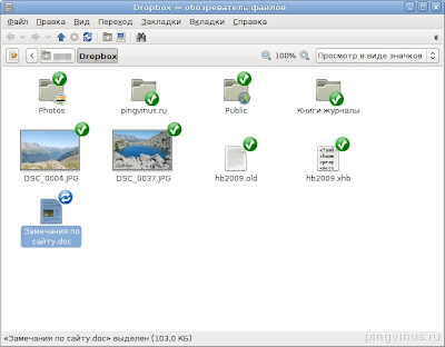 Dropbox программа для вас 567-dropbox-folder