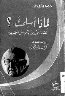 كتاب لماذا أسلمت.؟ نصف قرن من البحث عن الحقيقة - روجيه جارودي