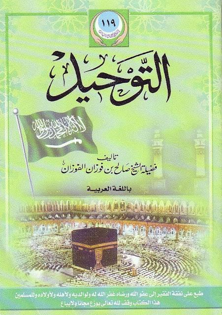 كتاب التوحيد - صالح الفوزان pdf