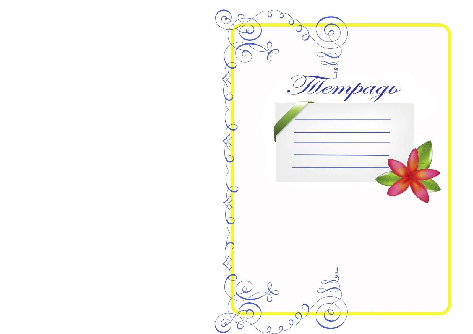 Картинки на обложку тетради красивые
