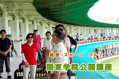 岡村教室(旧関東学院大学公開講座)