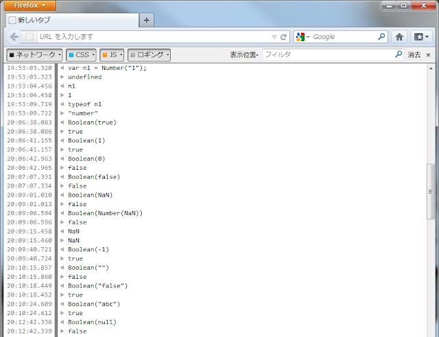 FirefoxのWebコンソール