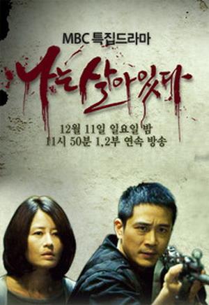 KoreanDramaWiki -I'm Alive