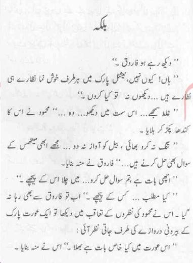 Shutarmurg ka aghwa pdf