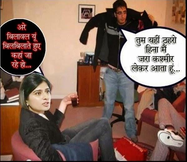 Latest Bilawal Bhutto Jokes on his Kashmir demand